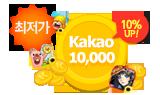 카카오코인|10000